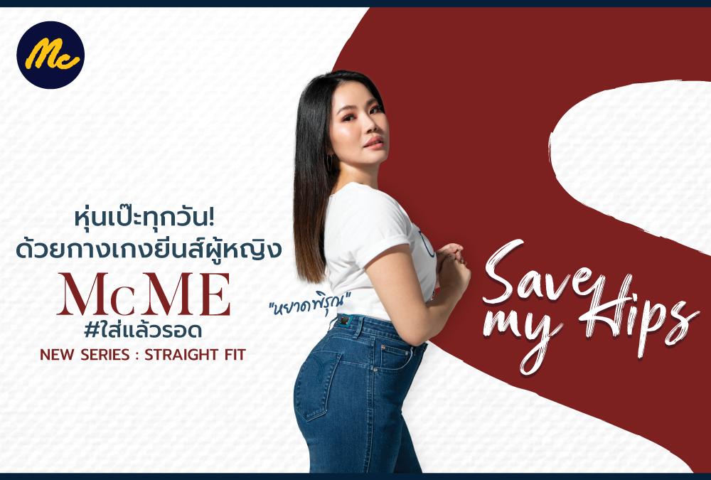 หุ่นเป๊ะทุกวัน! ด้วยกางเกงยีนส์ผู้หญิง McME SAVE MY HIP