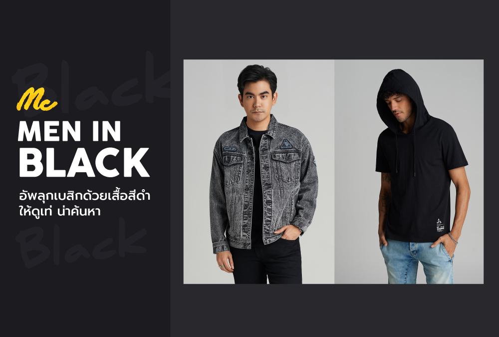 MEN IN BLACK อัพลุกเบสิกด้วยเสื้อสีดำ ให้ดูเท่น่าค้นหา