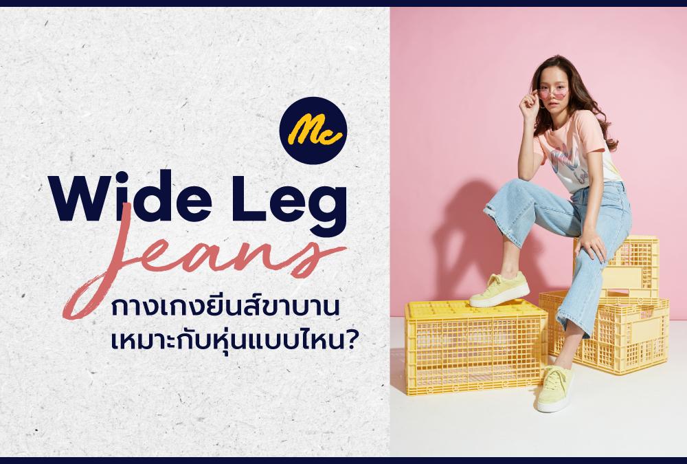 Wide Leg Jeans กางเกงยีนส์ขาบาน เหมาะกับสาวหุ่นไหน?