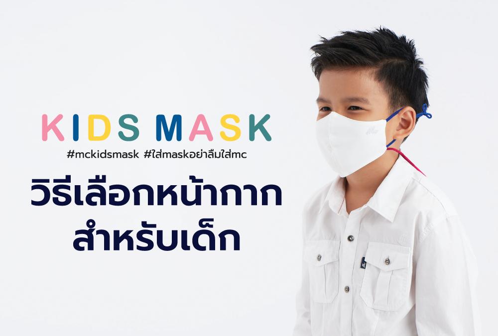 MAKS FOR KIDS วิธีเลือกหน้ากากให้เหมาะกับเด็ก