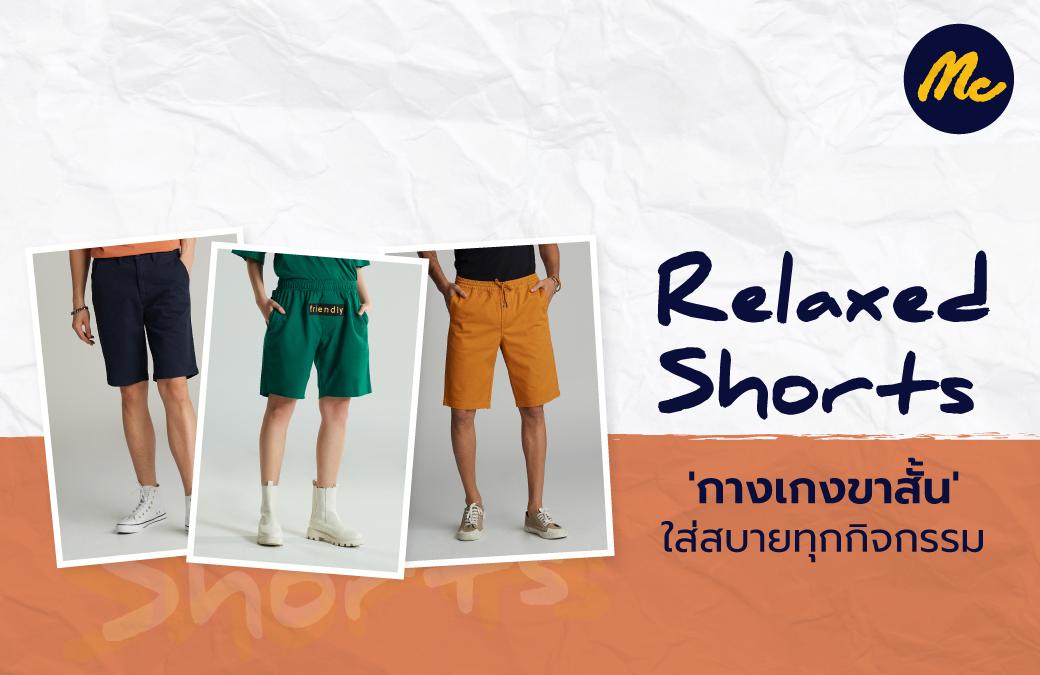 Relaxed Shorts กางเกงขาสั้นใส่สบายทุกกิจกรรม