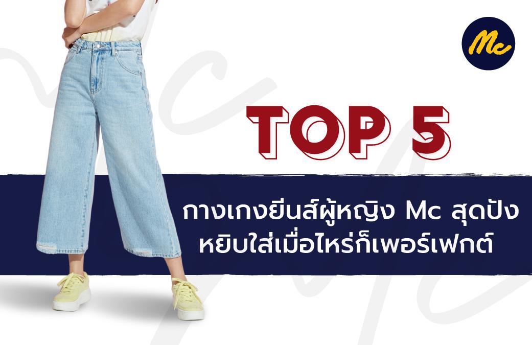 Top 5 กางเกงยีนส์ผู้หญิง Mc สุดปัง หยิบใส่เมื่อไหร่ก็เพอเฟกต์
