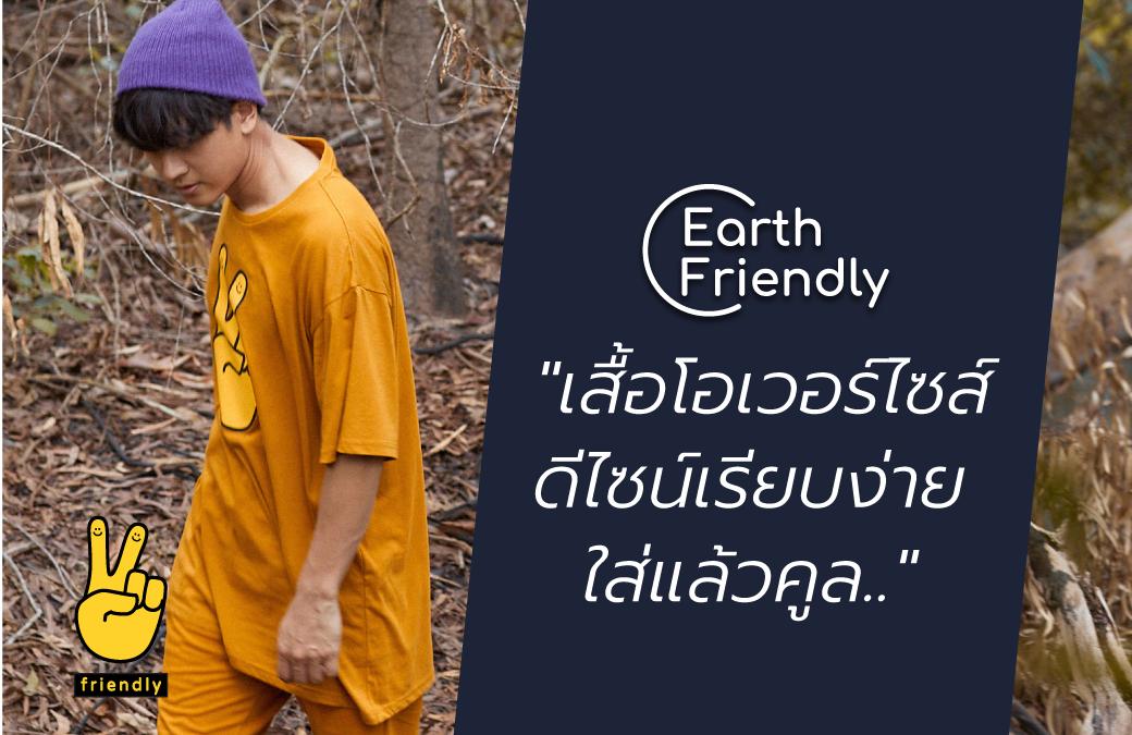 Mc X Toni Earth Friendly เสื้อโอเวอร์ไซส์ดีไซน์เรียบง่าย แต่ใส่แล้วคูล