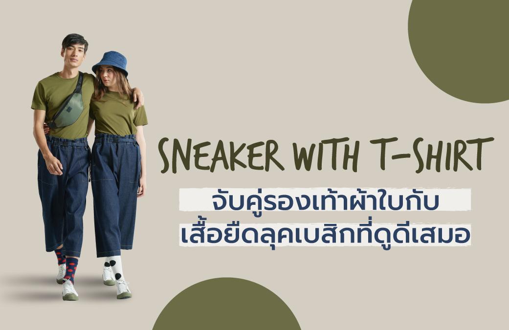 Sneaker with T-Shirt จับคู่รองเท้าผ้าใบกับเสื้อยืด ลุคเบสิกที่ดูดีอยู่เสมอ