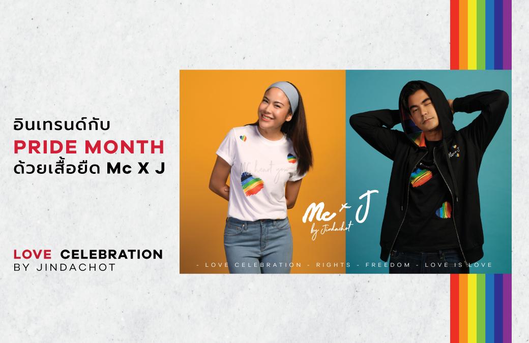 อินเทรนด์กับ Pride Month ด้วยเสื้อยืด Mc X J Love Celebration by Jindachot