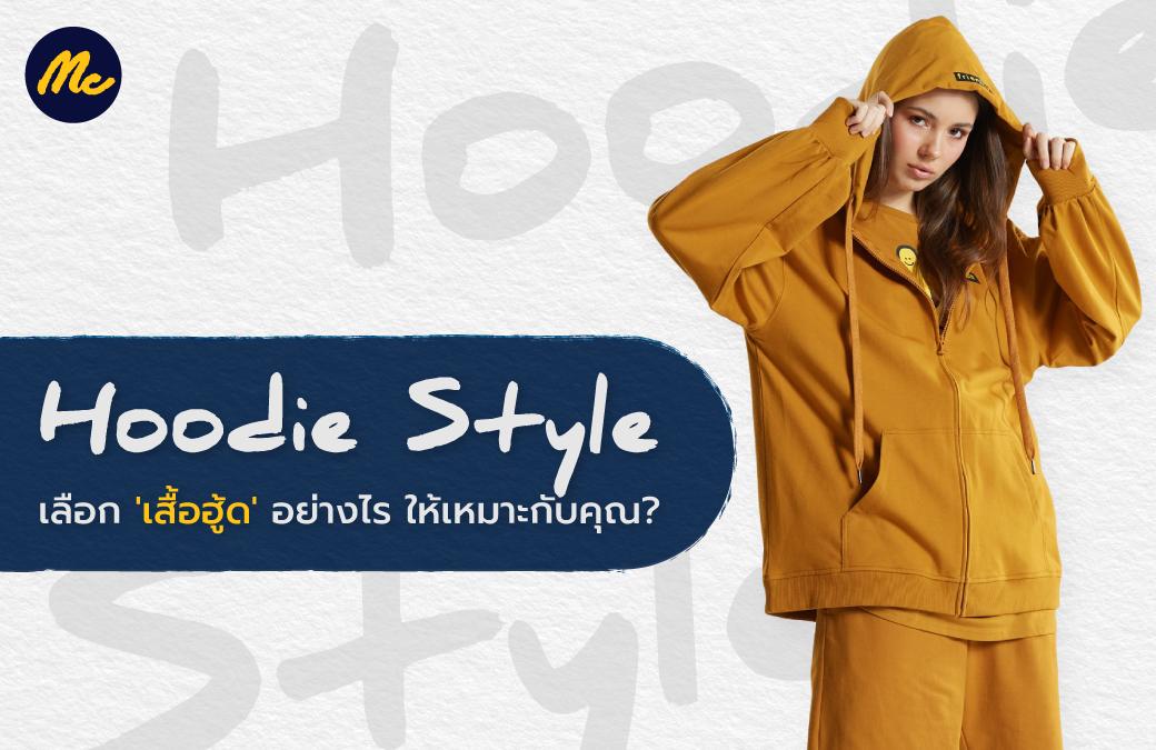 HOODIE STYLE เลือกเสื้อฮู้ดอย่างไรให้เหมาะกับคุณ