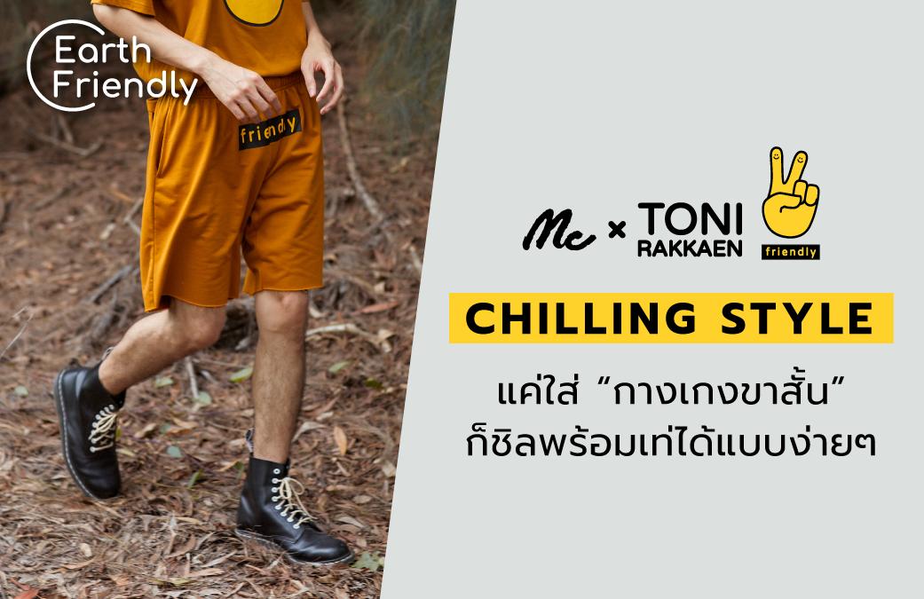 """Chilling Style แค่ใส่ """"กางเกงขาสั้น"""" ก็ชิลพร้อมเท่ได้แบบง่ายๆ"""