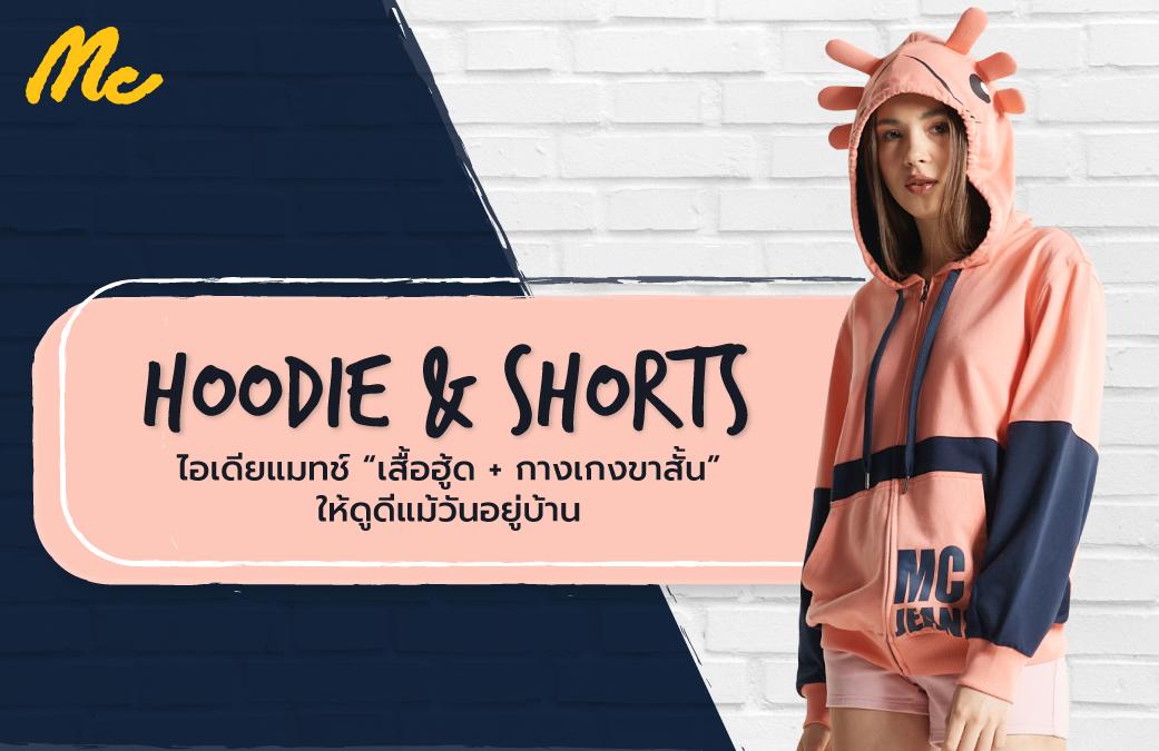 """HOODIE & SHORTS ไอเดียแมทช์ """"เสื้อฮู้ด+กางเกงขาสั้น"""" ให้ดูดีแม้วันอยู่บ้าน"""