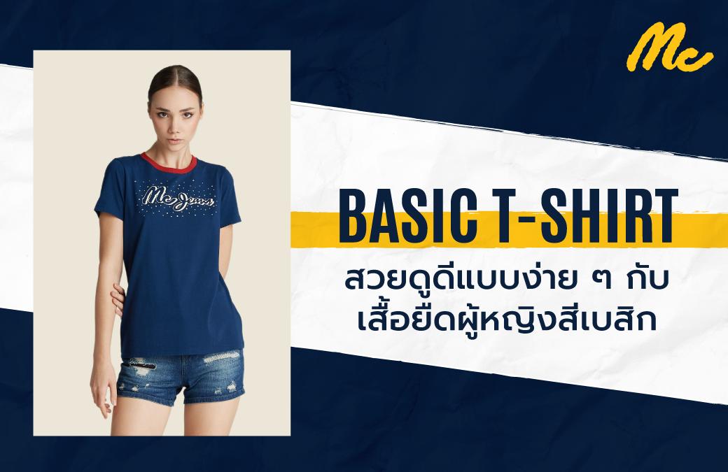 BASIC T-SHIRT สวยดูดีแบบง่าย ๆ กับเสื้อยืดผู้หญิงสีเบสิก