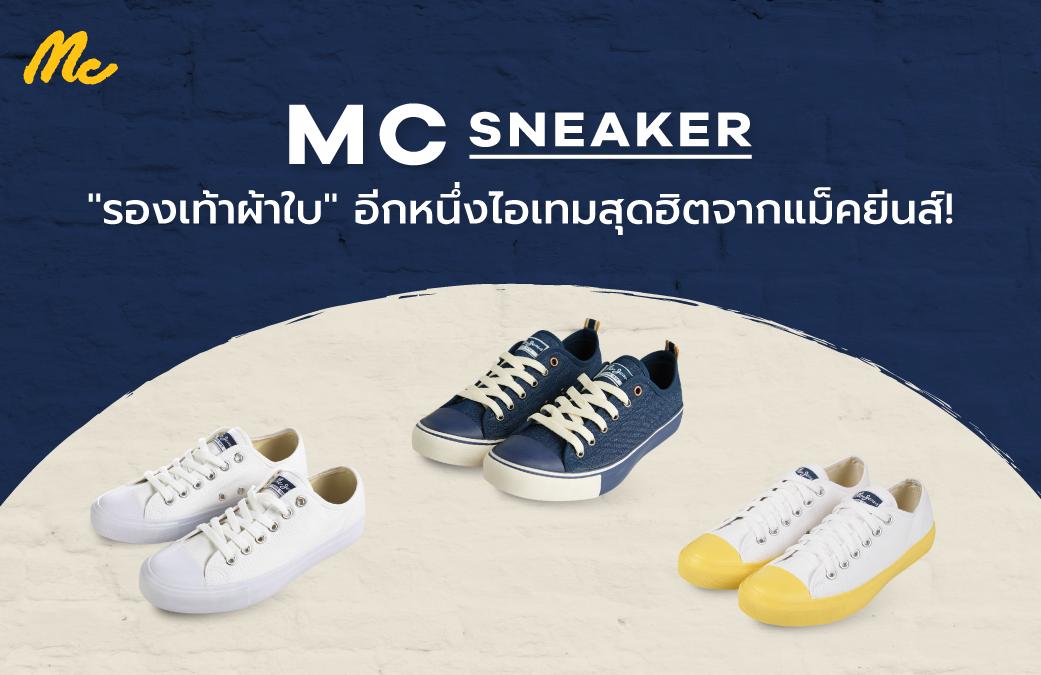 MC SENAKER รองเท้าผ้าใบอีกหนึ่งไอเทมสุดฮิตจากแม็คยีนส์!