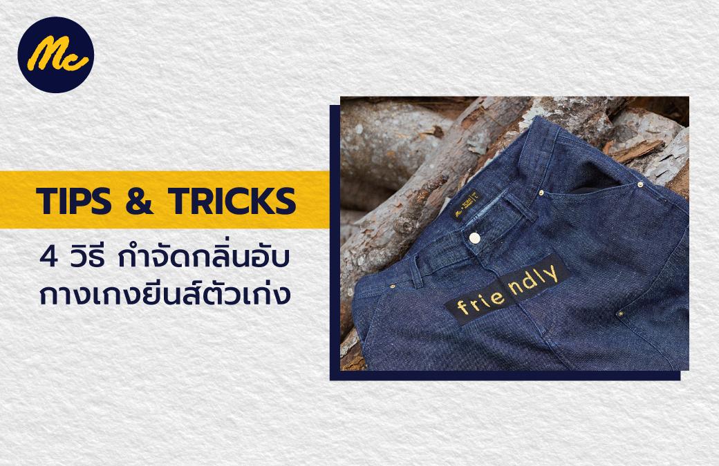 TIPS & TRICKS 4 วิธีกำจัดกลิ่นอับบนกางเกงยีนส์ตัวเก่ง