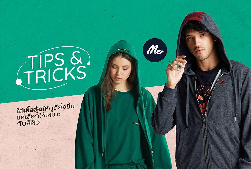 """TIPS & TRICKS """"ใส่เสื้อฮู้ดให้ดูดียิ่งขึ้น"""" แค่เลือกให้เหมาะกับสีผิว"""