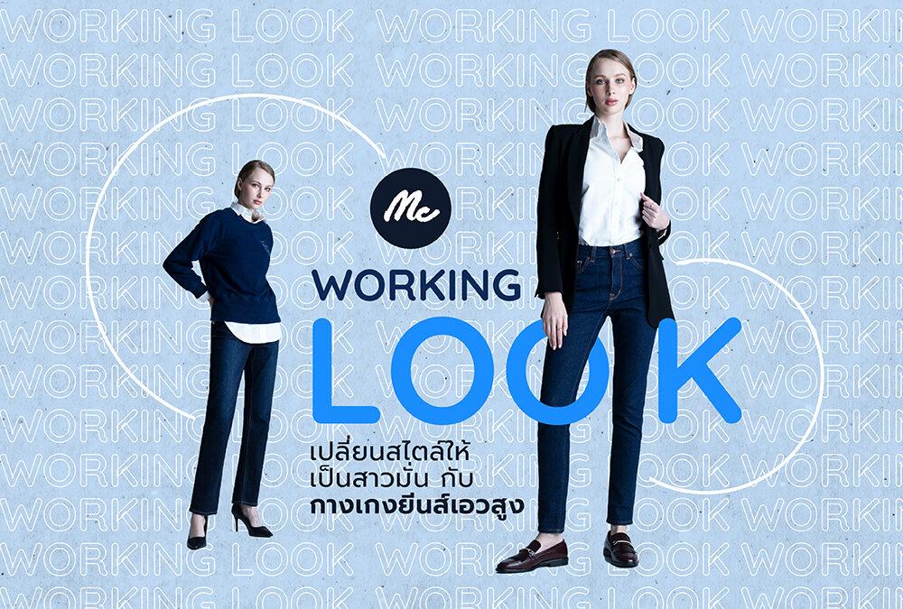 Working Look เปลี่ยนสไตล์ให้เป็นสาวมั่นกับกางเกงยีนส์เอวสูง