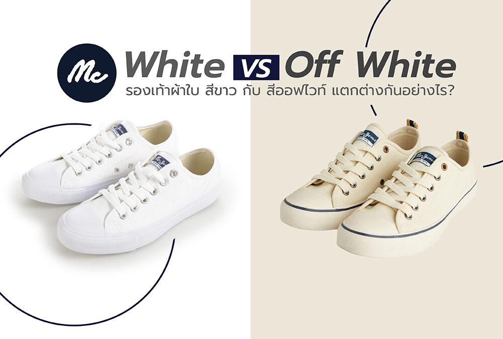 """รองเท้าผ้าใบ """"สีขาว"""" กับ """"สีออฟไวท์"""" แตกต่างกันอย่างไร?"""