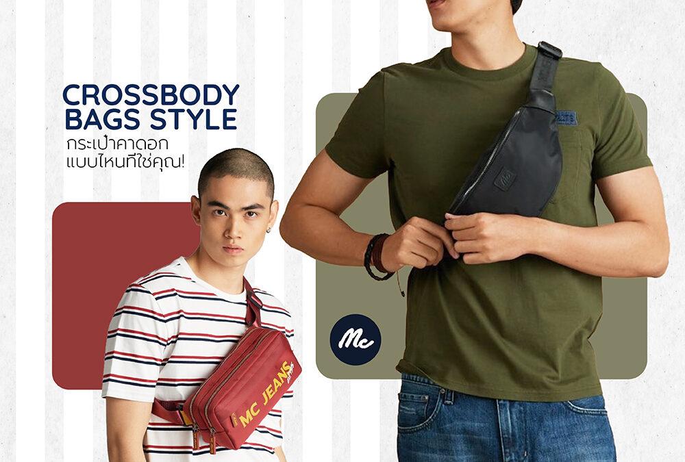 CROSSBODY BAGE STYLE กระเป๋าคาดอกแบบไหนที่ใช่คุณ!