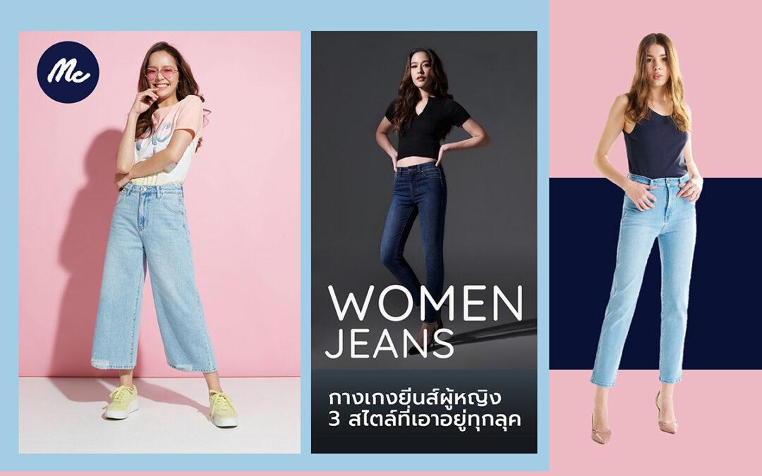 Women Jeans กางเกงยีนส์ผู้หญิง 3 สไตล์ที่เอาอยู่ทุกลุค