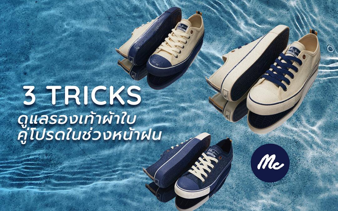 3 TRICKS ดูแลรองเท้าผ้าใบคู่โปรดในช่วงหน้าฝน