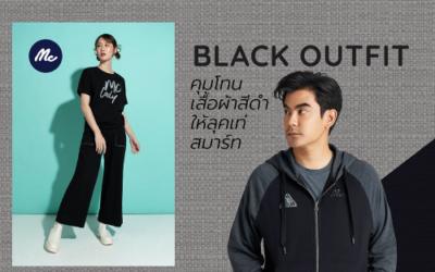 ALL BLACK OUTFIT คุมโทนเสื้อผ้าสีดำ ให้ลุคเท่ สมาร์ท