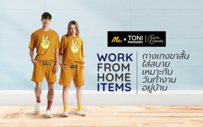 WORK FROM HOME ITEMS กางเกงขาสั้นใส่สบาย เหมาะกับวันทำงานอยู่บ้าน