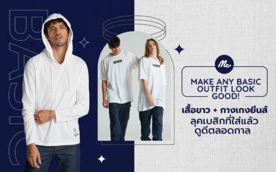 4 LOOKS เสื้อขาว + กางเกงยีนส์ ลุคเบสิกที่ใส่แล้วดูดีตลอดกาล