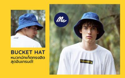 Bucket Hat หมวกบักเก็ตทรงฮิตสุดอินเทรนด์!