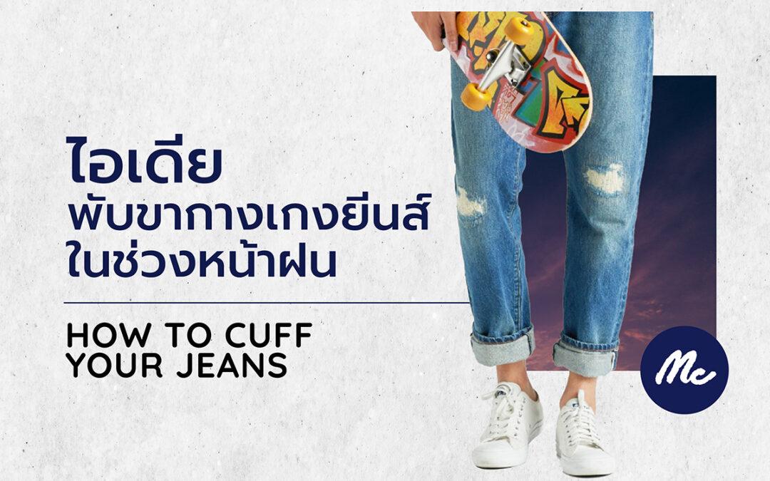 """How to cuff your jeans ไอเดีย """"พับขากางเกงยีนส์"""" ในช่วงหน้าฝน"""