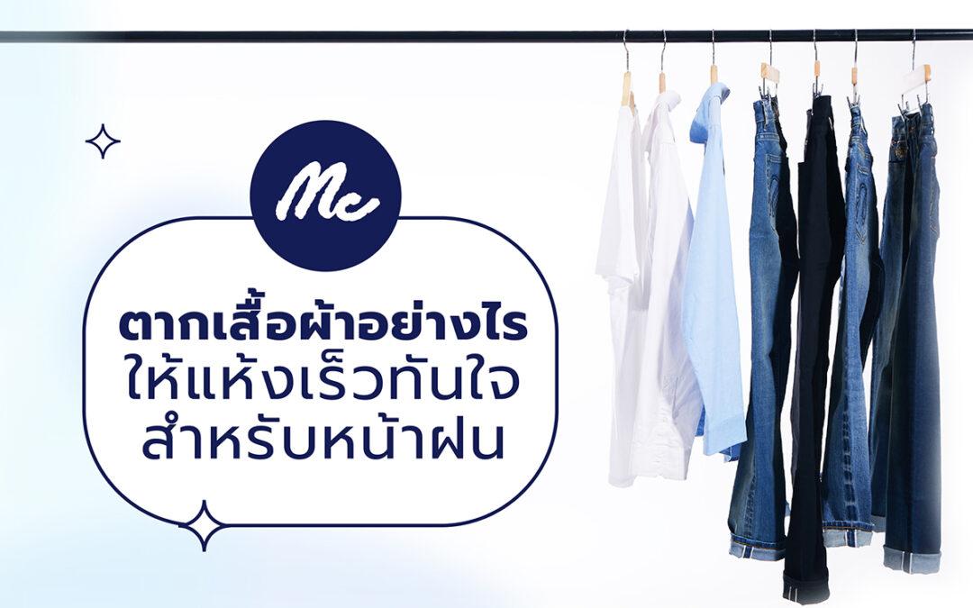 HOW TO ตากเสื้อผ้าอย่างไรให้แห้งเร็วทันใจ สำหรับหน้าฝน