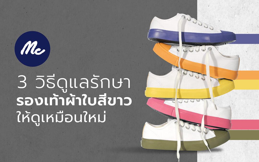 """3 วิธีดูแลรักษา """"รองเท้าผ้าใบ"""" สีขาวให้ดูเหมือนใหม่"""