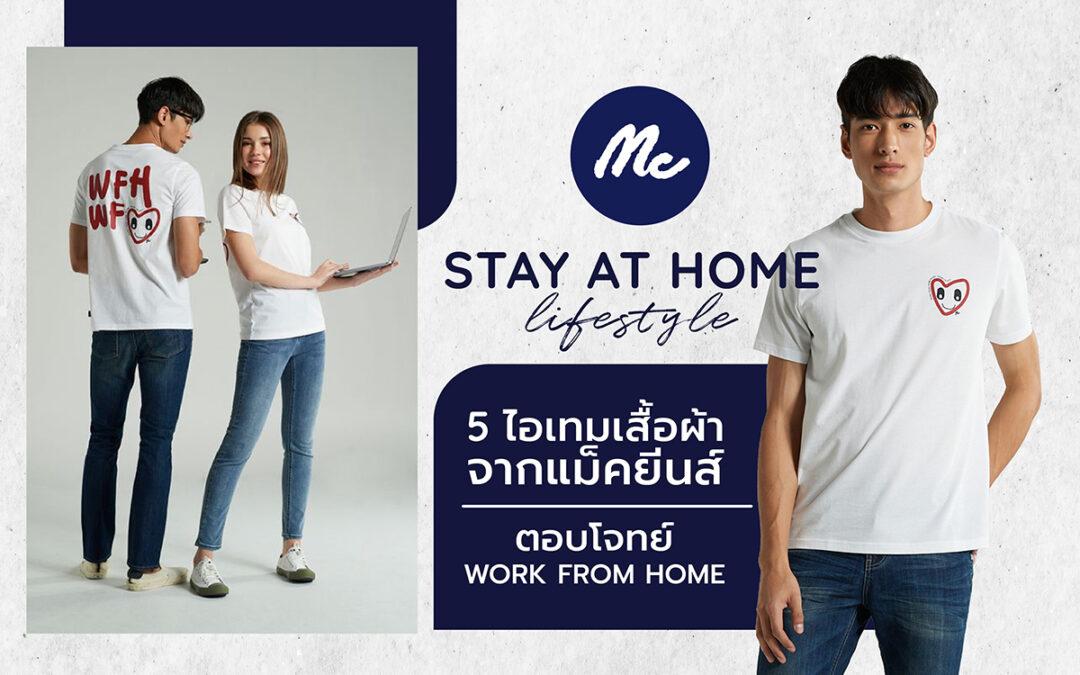 STAY AT HOME  5 ไอเทมเสื้อผ้าจากแม็คยีนส์ ตอบโจทย์ Work from home