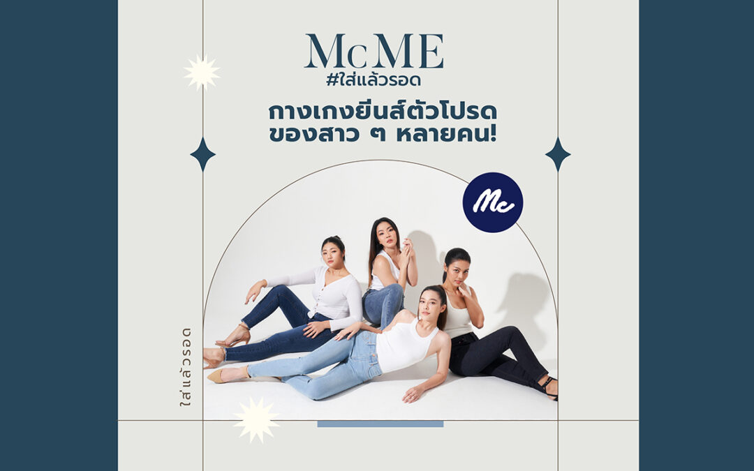McME กางเกงยีนส์ตัวโปรดของสาว ๆ หลายคน!