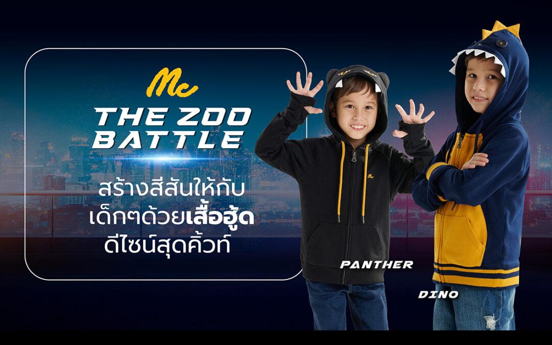 The Zoo Battle สร้างสีสันให้กับเด็ก ๆ ด้วยเสื้อฮู้ดดีไซน์สุดคิ้วท์