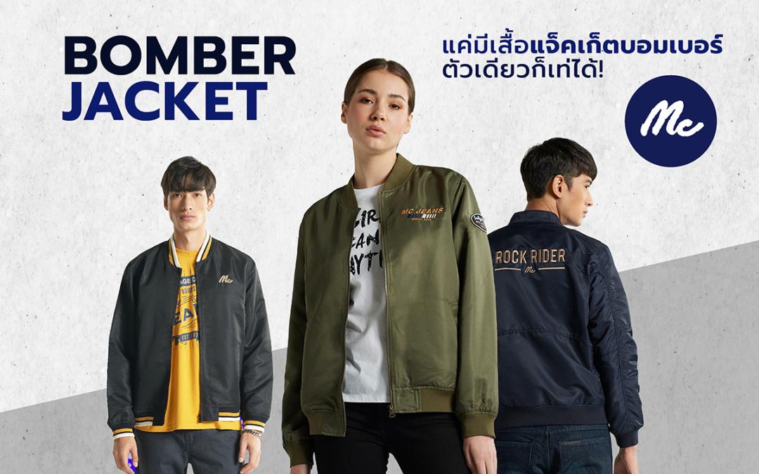 Bomber Jacket แค่มีเสื้อแจ็คเก็ตบอมเบอร์ตัวเดียวก็เท่ได้!