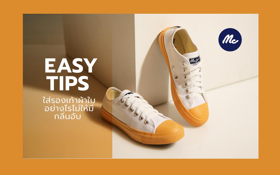 EASY TIPS ใส่รองเท้าผ้าใบอย่างไรไม่ให้มีกลิ่นอับ