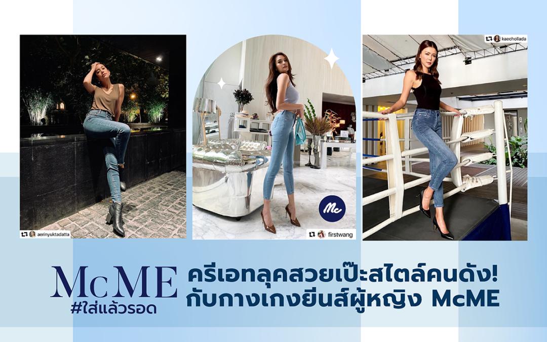 ครีเอทลุคสวยเป๊ะสไตล์คนดัง! กับกางเกงยีนส์ผู้หญิง McME
