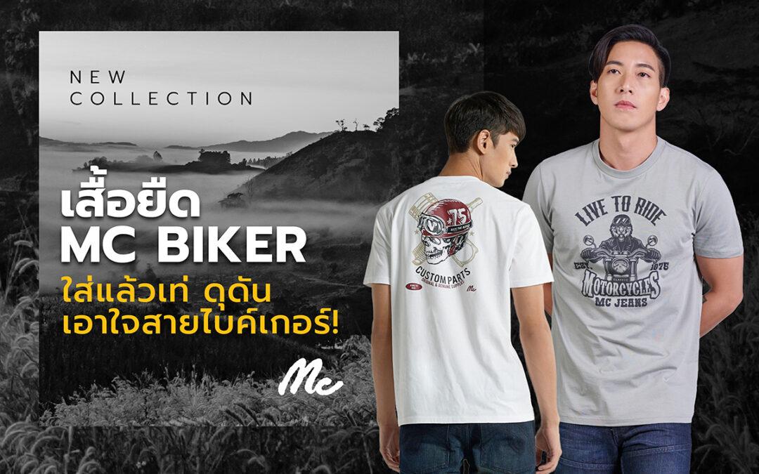 เสื้อยืด Mc Biker ใส่แล้วเท่ ดุดัน เอาใจสายไบค์เกอร์!