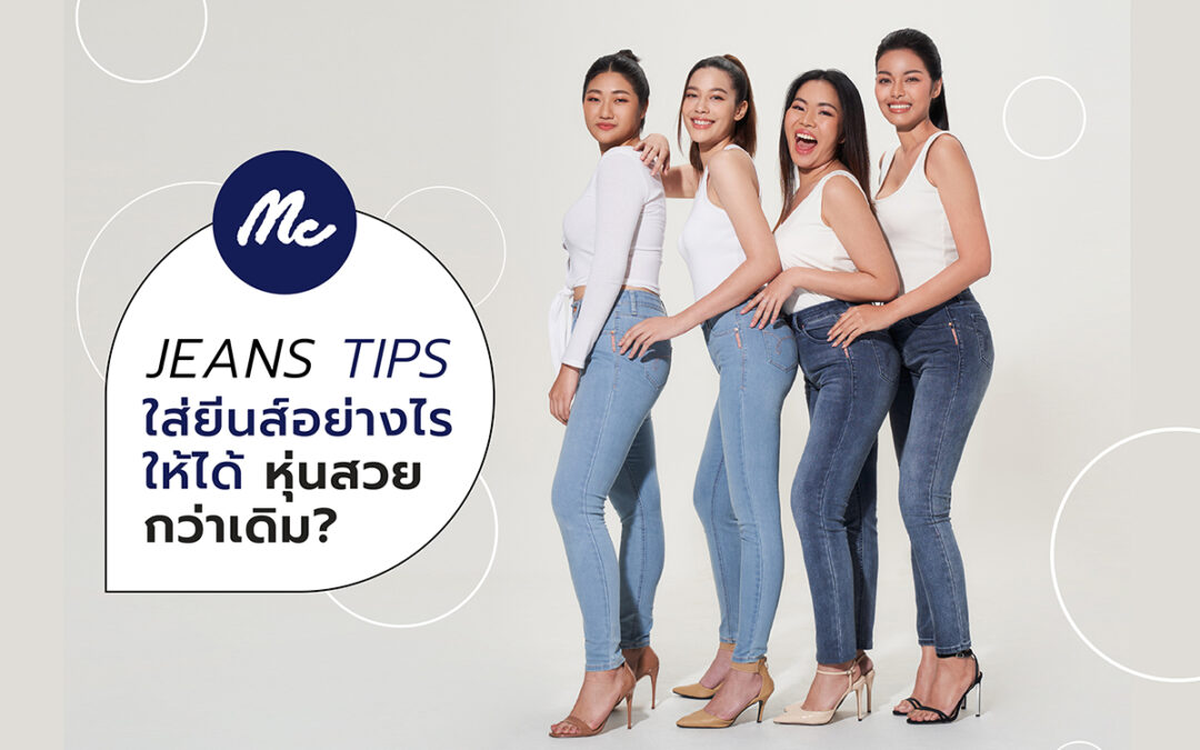 Jeans Tips ใส่ยีนส์อย่างไรให้ได้หุ่นสวยกว่าเดิม?