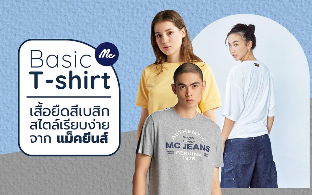 Basic T-shirt เสื้อยืดสีเบสิก สไตล์เรียบง่าย จากแม็คยีนส์