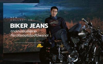 Biker Jeans กางเกงยีนส์ผู้ชายที่ชาวไรเดอร์ต้องไม่พลาด!