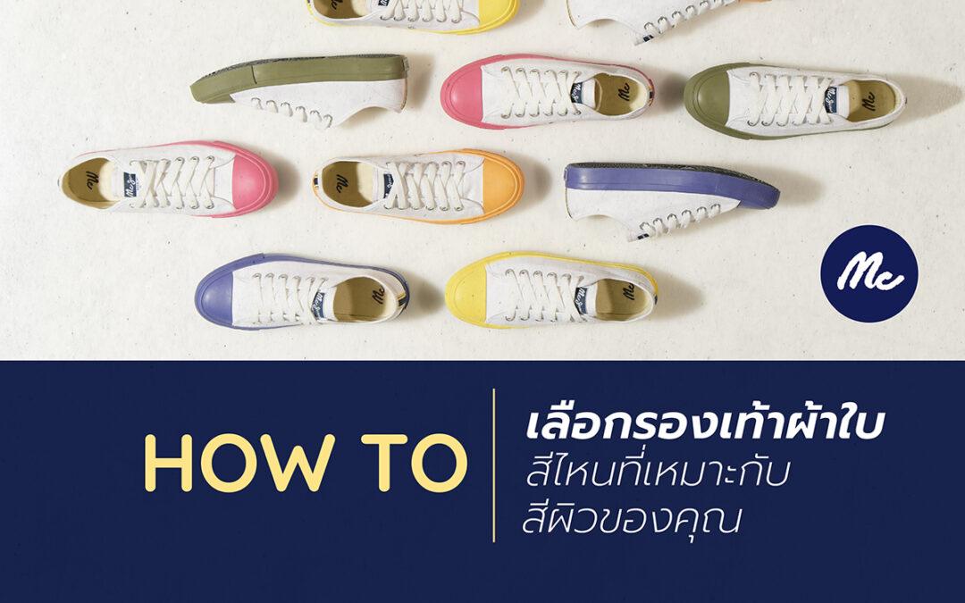 HOW TO เลือกรองเท้าผ้าใบสีไหนที่เหมาะกับผิวของคุณ