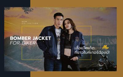 Bomber jacket for biker เสื้อแจ็คเก็ตที่ชาวไบค์เกอร์ต้องมี!