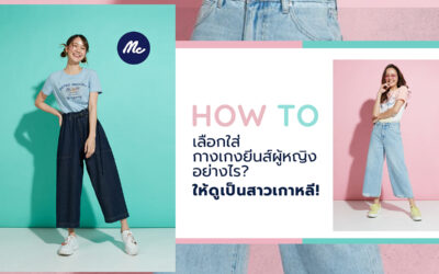 "HOW TO เลือกใส่ ""กางเกงยีนส์ผู้หญิง"" อย่างไร? ให้ดูเป็นสาวเกาหลี!"