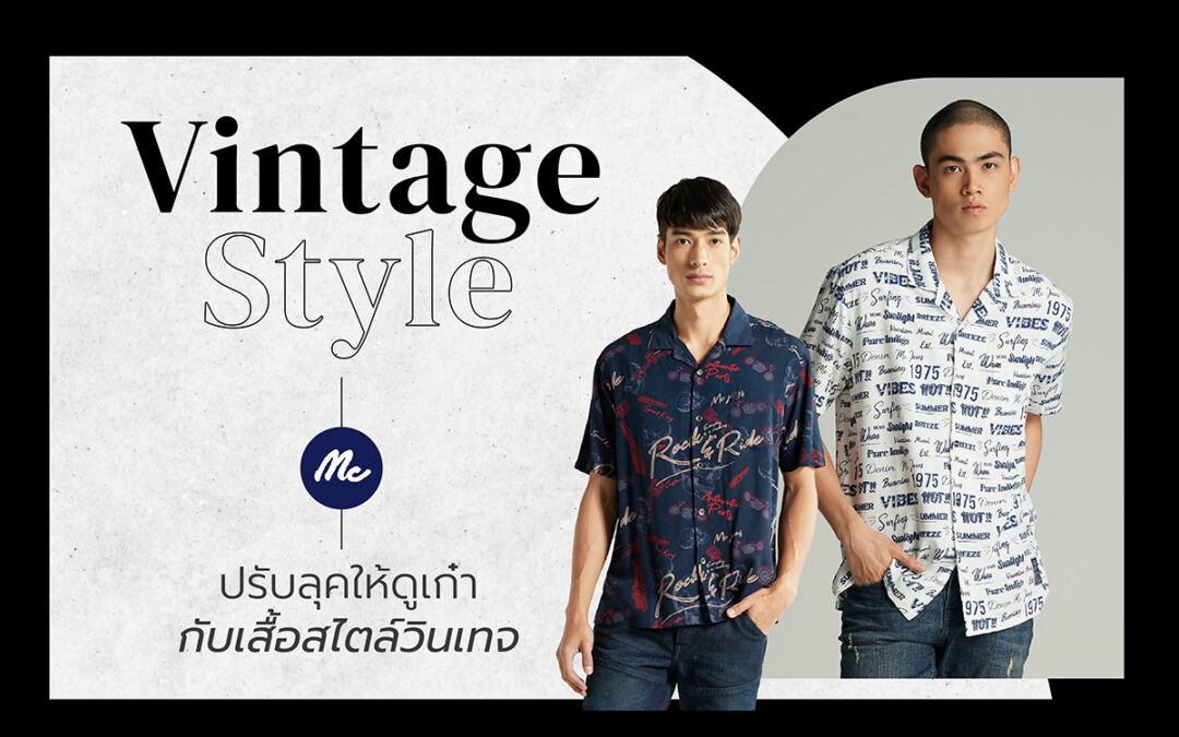 Vintage Style ปรับลุคให้ดูเก๋า มีสไตล์กับเสื้อวินเทจ
