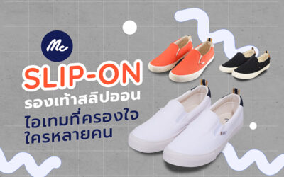 "SLIP-ON ""รองเท้าสลิปออน"" ไอเทมที่ครองใจใครหลายคน"