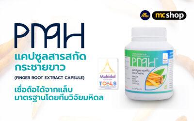 แคปซูลสารสกัดกระชายขาว PMH (Finger Root Extract Capsule)
