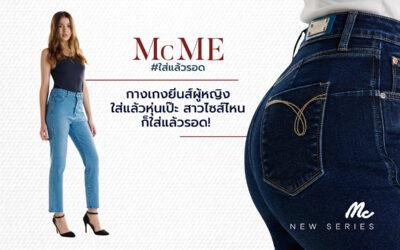 McME กางเกงยีนส์ผู้หญิงใส่แล้วหุ่นเป๊ะ สาวไซส์ไหนก็ใส่แล้วรอด!