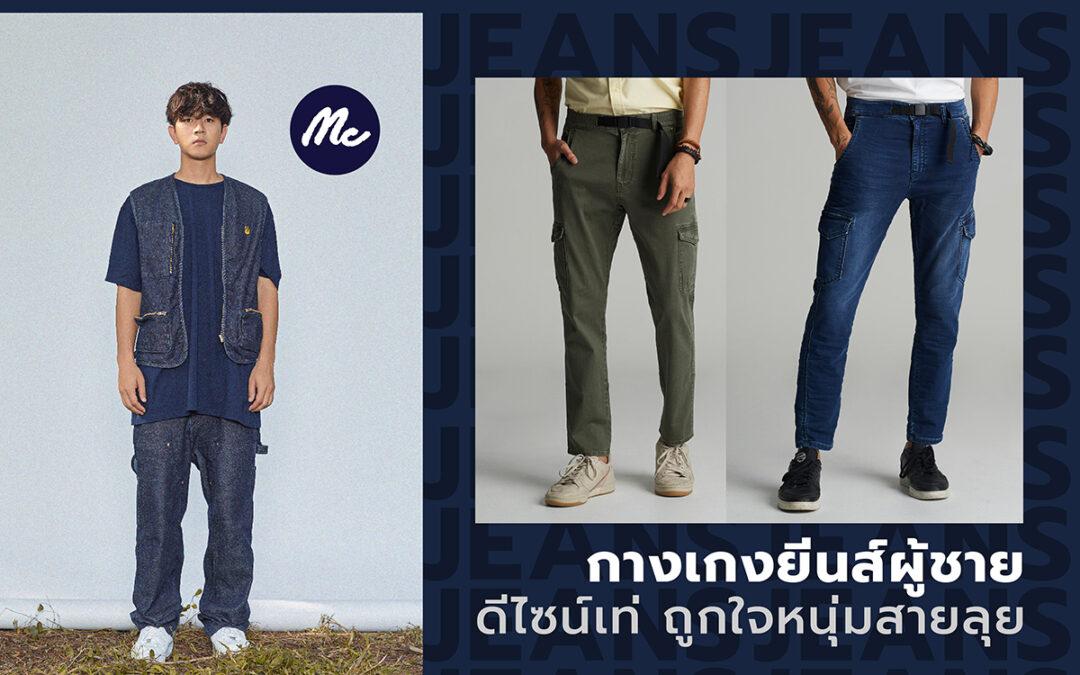 3 กางเกงยีนส์ผู้ชายดีไซน์เท่ ถูกใจหนุ่มสายลุย