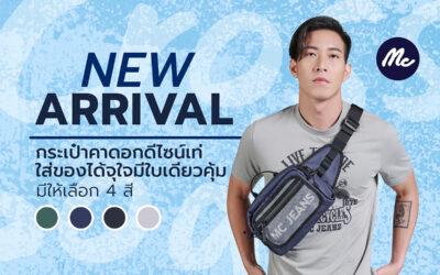 NEW ARRIVAL : กระเป๋าคาดอกดีไซน์เท่ ใส่ของได้จุใจ มีใบเดียวคุ้ม