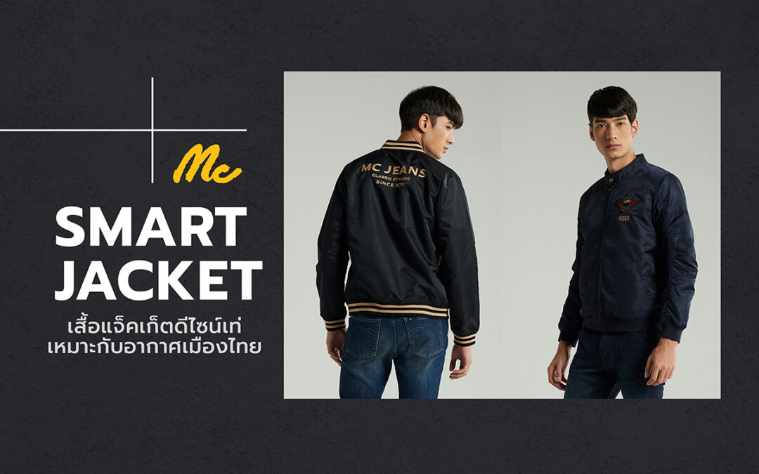 SMART JACKET เสื้อแจ็คเก็ตดีไซน์เท่ เหมาะกับอากาศเมืองไทย