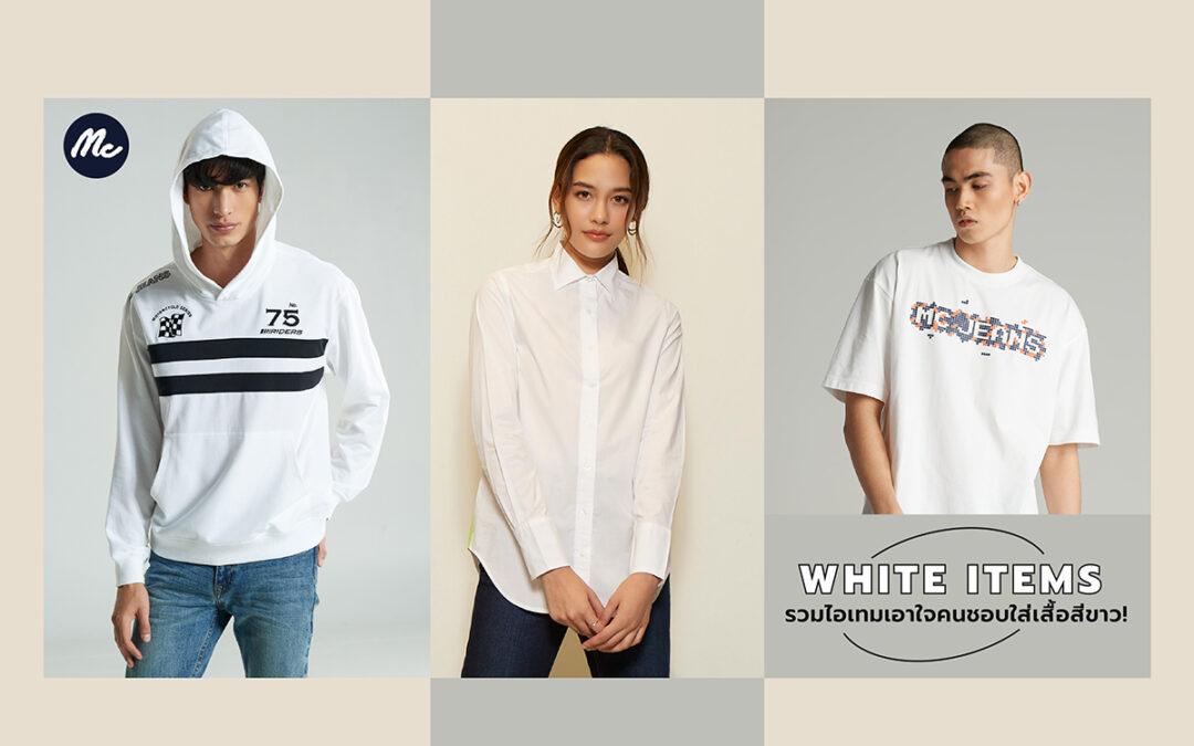 WHITE ITEMS รวมไอเทมเอาใจคนชอบใส่เสื้อสีขาว!