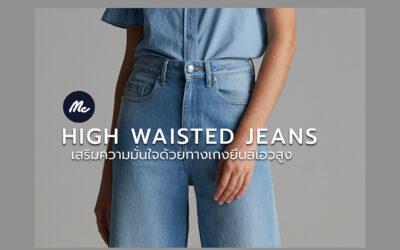 High Waisted Jeans เสริมความมั่นใจด้วยกางเกงยีนส์เอวสูง